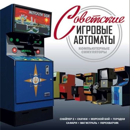 Игровые Автоматы Ялта