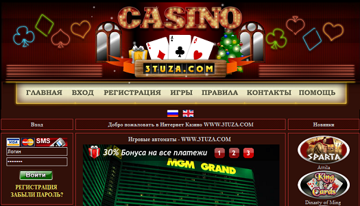 Интернет казино 3tuza игровые автоматы в золотоноше